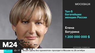 Журнал Forbes опубликовал рейтинг самых богатых женщин России - Москва 24