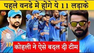 भारत-अफ्रीका पहला वनडे.. कोहली ने इसलिए चुना इन 11 खिलाड़ियों को.. पूरी टीम