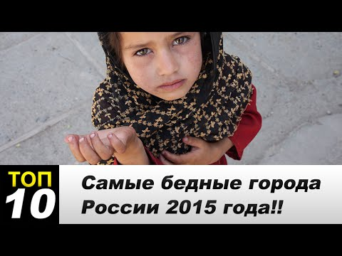 Самые бедные города России 2015 года!!