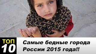 Самые бедные города России 2015 года!!(, 2016-04-05T12:00:01.000Z)