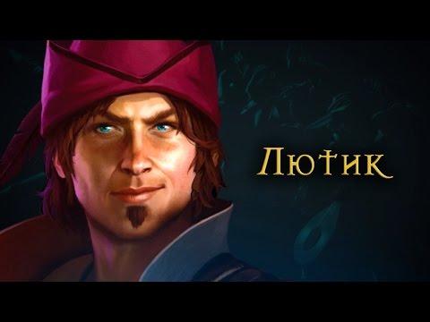 видео: Спонтанный Лор: Ведьмак. История Лютика