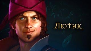 Спонтанный Лор: Ведьмак. История Лютика