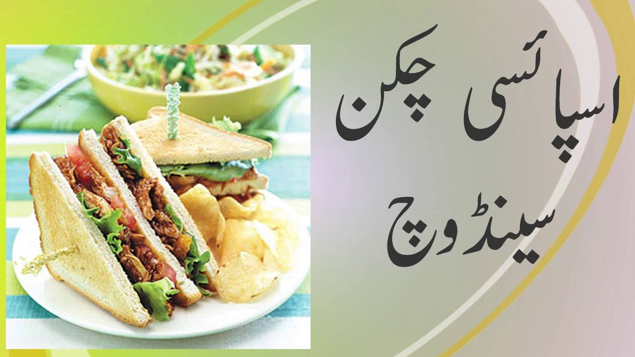 Spicy Chicken Sandwich Recipe In Urdu