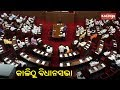 Odisha assembly session begin  from tomorrow || News Pulse
