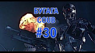 БУГАГА COUB #30 - прикольные кубы. опрел 2019