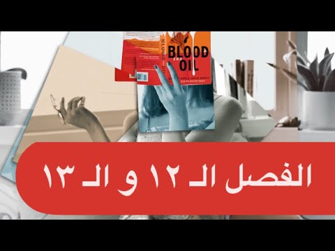 تلخيص الجزء ال١٢ وال١٣ من كتاب الدم والنفط ( فنون غامقه) (دافوس الصحراء)