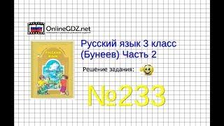 Упражнение 233 — Русский язык 3 класс (Бунеев Р.Н., Бунеева Е.В., Пронина О.В.) Часть 2
