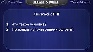 05 Условия в языке PHP