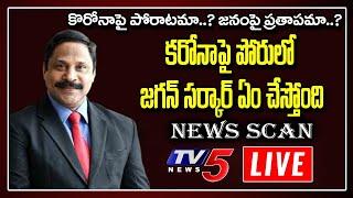 LIVE : కరోనాపై పోరులో జగన్ సర్కార్ ఏం చేస్తోంది News Scan LIVE Debate with Ravipati Vijay