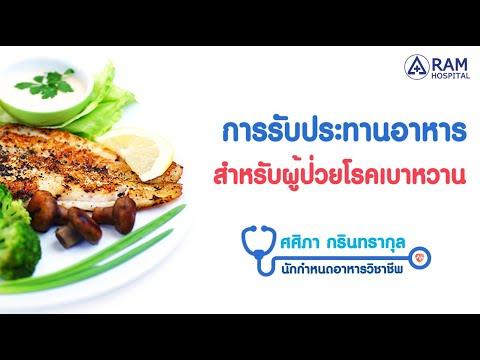 การรับประทานอาหารสำหรับผู้ป่วยโรคเบาหวาน