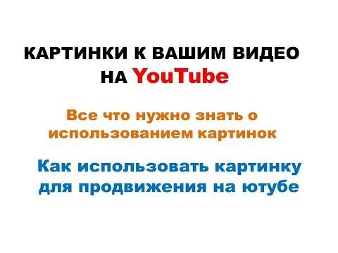 Картинки  к видео на ютубе / правила использования картинок
