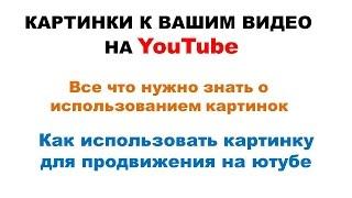 видео Условия использования сайта