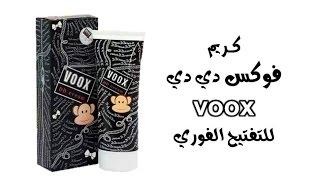 كريم فوكس دي دي VOOX DD لتفتيح البشرة