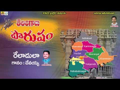 Rela Dula - Goreti Venkanna song || Telangana Folk Songs || Folk songs Telugu