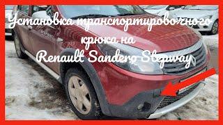 Установка транспортировочного крюка на Renault Sandero Stepway