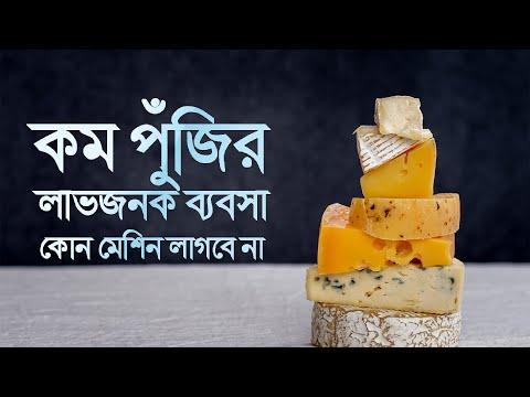 এই ব্যবসা করতে কোন মেশিন লাগবে না । Small Business Ideas Bangla   cheese...