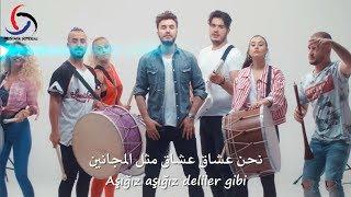 مصطفى جيجلي - نحن عشاق مترجمة للعربية (أغنية جديدة) Sinan Ceceli feat. Mustafa Ceceli - Aşığız