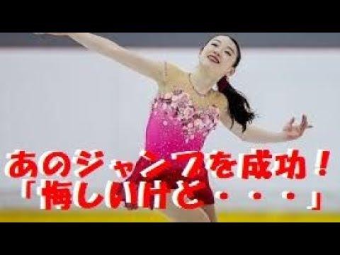 紀平梨花が浅田真央を超える3回転!?女子フィギュアスケートジュニアGPで魅せた!