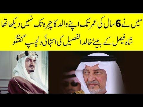Prince Khalid Al Faisal Interesting Story About His Father King Faisal Bin Abdul Aziz  AL Saud