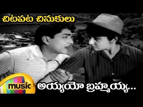 ANR Hits | Chitapata Chinukulu Songs | Ayyayyo Brahmayya Video Song | Adrushtavanthalu Telugu Movie