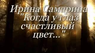 """ЧИТАЕМ СТИХИ: Ирина Самарина """"Когда у глаз счастливый цвет.."""""""