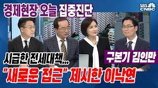 """[집중진단] """"전세난은 저금리 탓""""…정부 통계, 민심은…"""