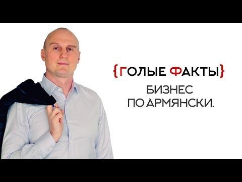{ГОЛЫЕ ФАКТЫ} - Бизнес по Армянски.