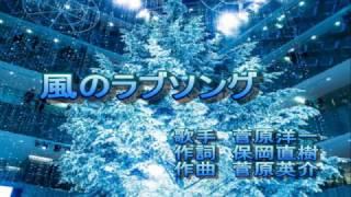 菅原洋一 - 風のラブソング
