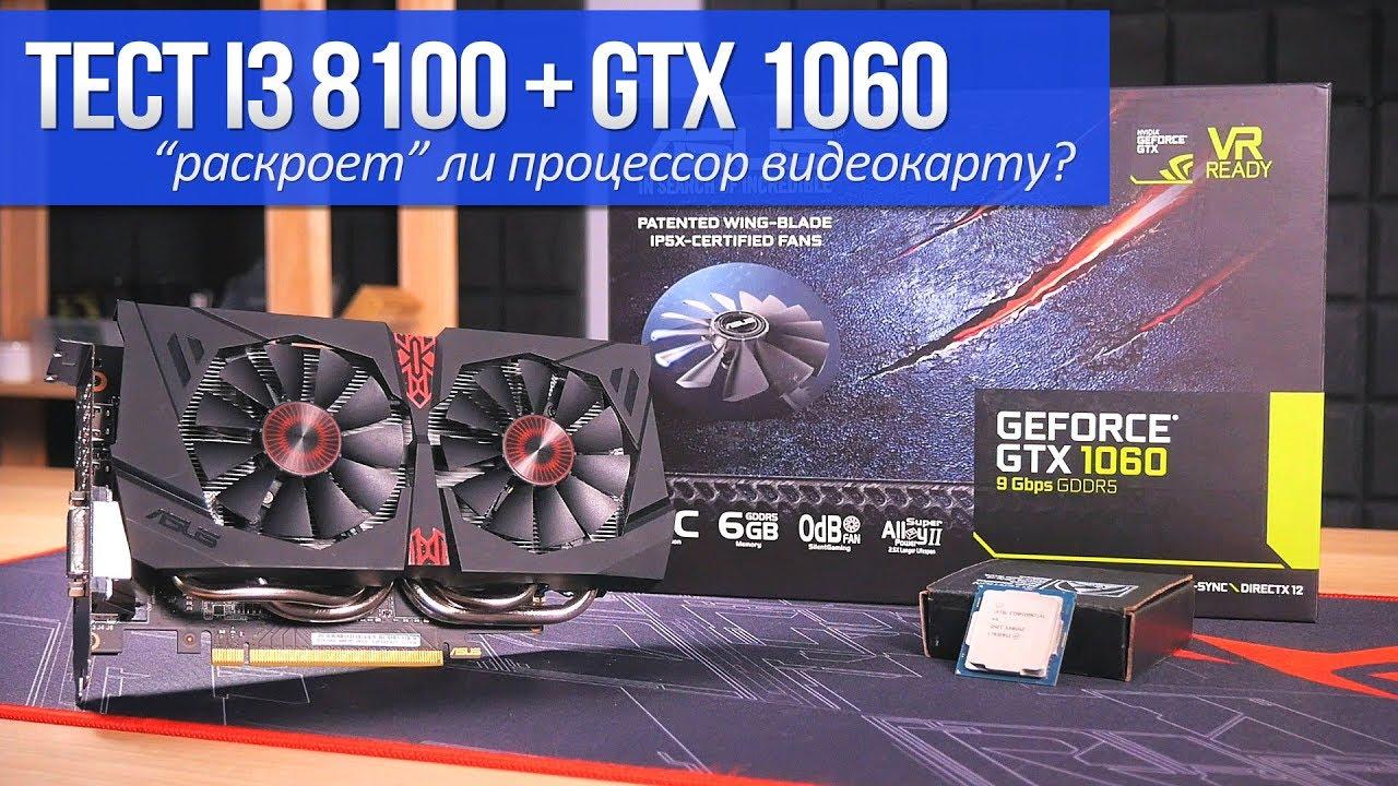 Получится ли нормально поиграть на i3 8100 + GTX 1060?