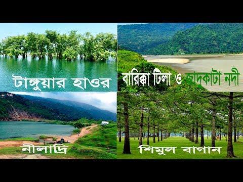 টাঙ্গুয়ার হাওর, সুনামগঞ্জ