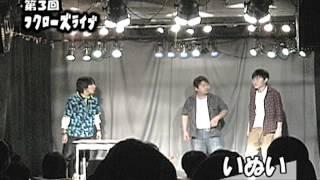 お笑い路上ライブユニット フクローズのネタ動画第3弾です!! 毎月第1...