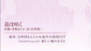 「花は咲く」 合唱団もんじゃ&混声合唱団NET演奏 混声合唱団NET:http:...