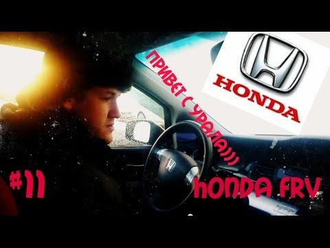 Honda FRV Тест-Драйв[Привет с Урала 2015]HD#11