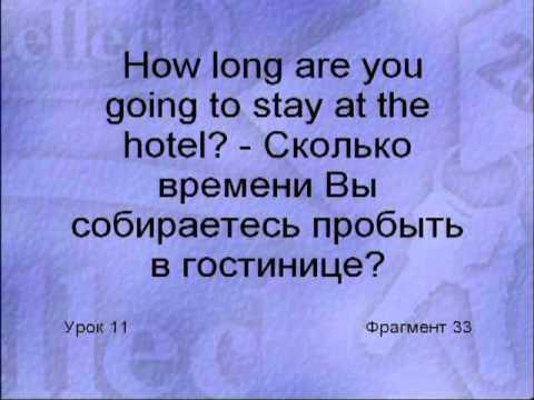 Гостиница Hotel русско-английский разговорник Lesson 1