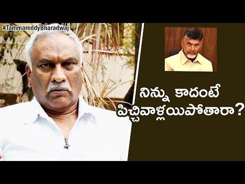 Tammareddy Bharadwaj About Pawan Kalyan's Speech on AP CM Chandrababu Naidu | Tammareddy Bharadwaj