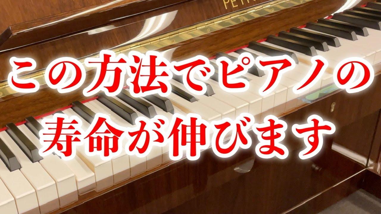 梅雨時期の管理次第でピアノの寿命が短くなります
