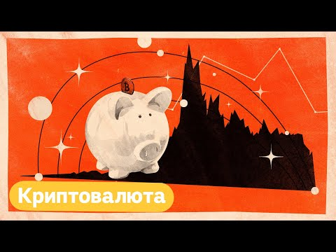 Что такое криптовалюта и блокчейн и как всё это работает / Максим Кац