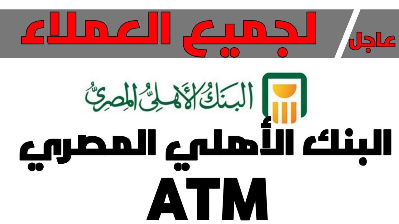 عاجل من البنك الأهلي المصري لجميع عملائه بخصوص حساب الشخصي و ATM