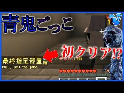 【Minecraft】青鬼新企画でらっだぁが初めてのクリア!? ~青箱~