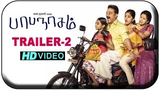 Papanasam Trailer 2 | Teaser | Official | New | 2015 | Kamal Hassan | Gautami | Ghibran | Jeethu