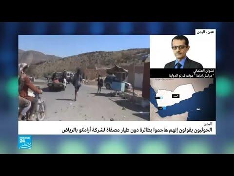 ما حقيقة قصف الحوثيين لمصفاة أرامكو بالرياض؟  - نشر قبل 3 ساعة
