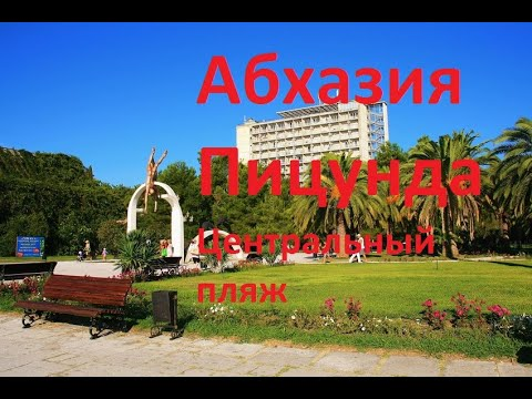 Абхазия. Пицунда 2019 год. Пляж. Аквапарк