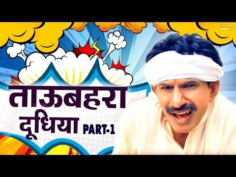 Tauu Behra Dudhiya 1st 2 | Janeshwar Tyagi | Full Comedy of a Deaf Person | Sonotek