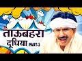 Tauu Behra Dudhiya 1st 2 Janeshwar Tyagi Full Comedy Of A Deaf Person