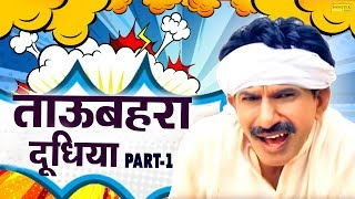 Tauu Behra Dudhiya 1st 2 Janeshwar Tyagi Full Comedy of a Deaf Person