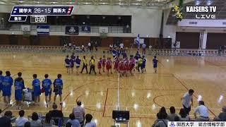 【LIVE】第42回総合関関戦 ハンドボール女子 20190616