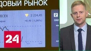 Всего за час торгов: доллар дороже 63, евро перевалил за 78 рублей - Россия 24
