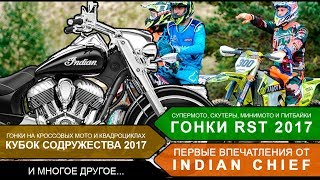 Indian Chief, Russian SUPER Trophy RST, Кубок содружества 2017
