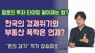 한국 경제위기와 부동산 폭락은 언제 오나? 절호의 투자 타이밍 눈치채는 비결? 상승미소 (통합편)