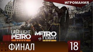 Прохождение Metro Last Light Redux #18 - Финал (Хорошая концовка)